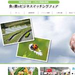 食と農のビジネスマッチングフェア